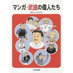 著:田代しんたろう 出版社:日本武道館 発行年月:2015年07月