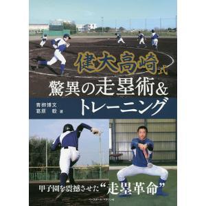 健大高崎式驚異の走塁術&トレーニング/青柳博文/葛原毅