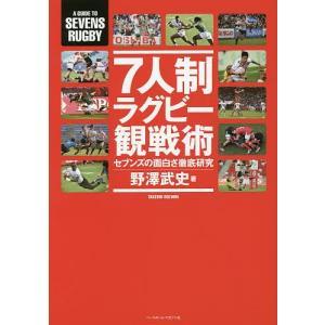 7人制ラグビー観戦術 セブンズの面白さ徹底研究/野澤武史