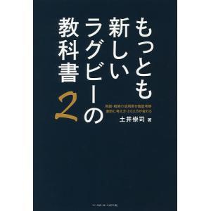 著:土井崇司 出版社:ベースボール・マガジン社 発行年月:2016年12月