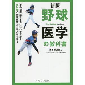 「野球医学」の教科書 その指導法で本当にいいですか?肩肘腰の野球障害から子どもを守る/馬見塚尚孝