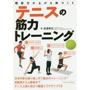 テニスの筋力トレーニング 競技力が上がる体づくり/浜浦幸広