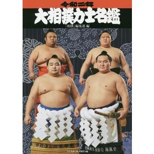 大相撲力士名鑑 令和2年/「相撲」編集部