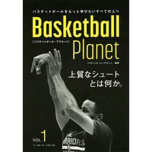 日曜はクーポン有/ Basketball Planet 上質なシュートとは何か。 VOL.1/バスケ...