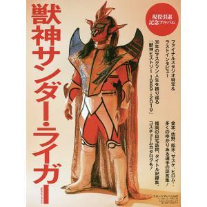 〔予約〕獣神サンダー・ライガー引退記念号