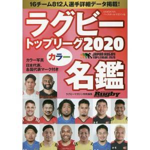 ラグビートップリーグカラー名鑑 2020