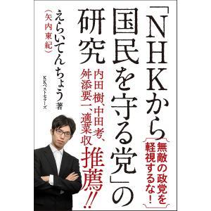 「NHKから国民を守る党」の研究/えらいてんちょう