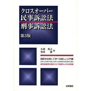 クロスオーバー民事訴訟法・刑事訴訟法/小林秀之/安冨潔