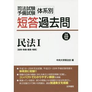 司法試験予備試験体系別短答過去問〈民法〉 平成29年版1/中央大学真法会