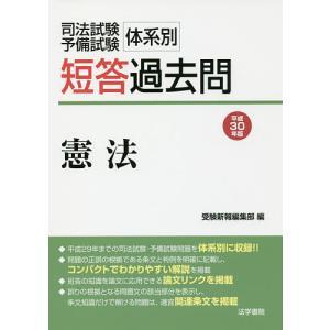 司法試験・予備試験体系別短答過去問憲法 平成30年版/受験新報編集部