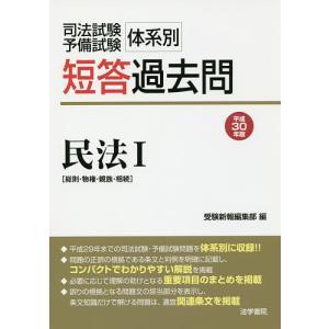 司法試験・予備試験体系別短答過去問民法 平成30年版1/受験新報編集部