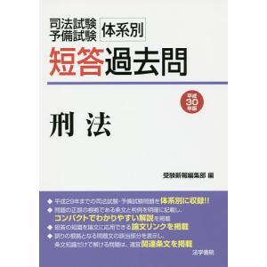 司法試験・予備試験体系別短答過去問刑法 平成30年版/受験新報編集部