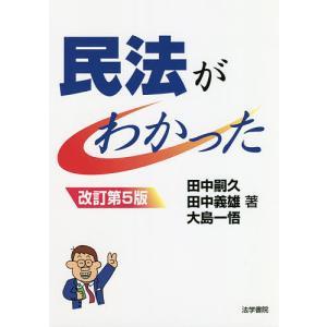 民法がわかった/田中嗣久/田中義雄/大島一悟