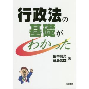 行政法の基礎がわかった/田中嗣久/藤島光雄