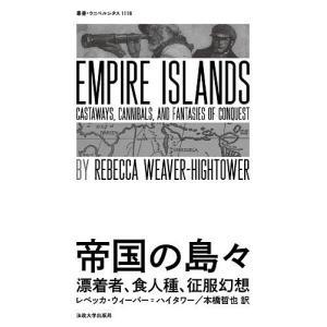 帝国の島々 漂着者、食人種、征服幻想/レベッカ・ウィーバー=ハイタワー/本橋哲也