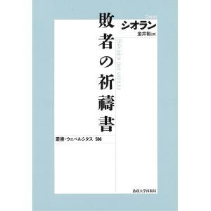 敗者の祈祷書 新装版/シオラン/金井裕