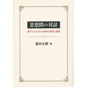 思想間の対話 東アジアにおける哲学の受容と展開/藤田正勝