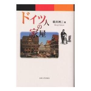 著:坂井洲二 出版社:法政大学出版局 発行年月:1998年03月
