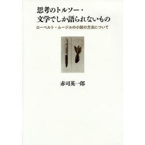 思考のトルソー・文学でしか語られないもの ローベルト・ムージルの小説の方法について/赤司英一郎