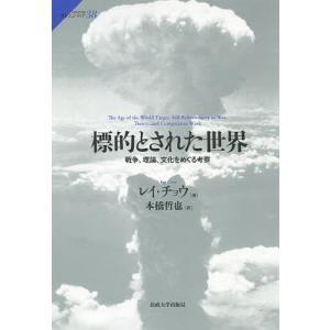 標的とされた世界 戦争、理論、文化をめぐる考察/レイ・チョウ/本橋哲也