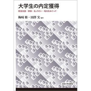 編著:梅崎修 編著:田澤実 出版社:法政大学出版局 発行年月:2019年02月