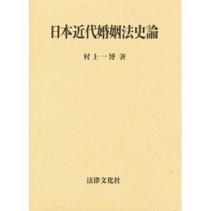 著:村上一博 出版社:法律文化社 発行年月:2003年03月