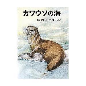 カワウソの海/椋鳩十