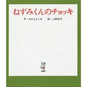 ねずみくんのチョッキ/なかえよしを/上野紀子