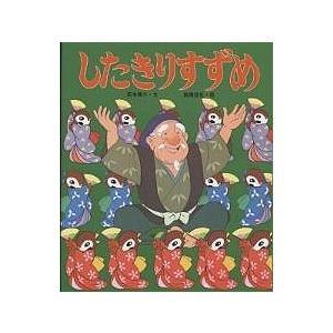 したきりすずめ/西本鶏介/高橋信也/子供/絵本
