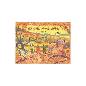 著:小林豊 出版社:ポプラ社 発行年月:1996年11月 シリーズ名等:えほんはともだち 45