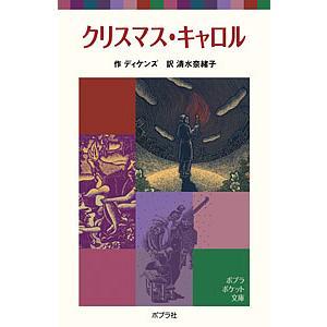 クリスマス・キャロル/ディケンズ/清水奈緒子