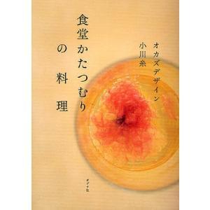 食堂かたつむりの料理/オカズデザイン/小川糸/レシピ