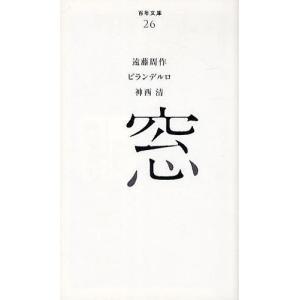 著:遠藤周作 著:ピランデルロ 著:神西清 出版社:ポプラ社 発行年月:2010年10月 シリーズ名...