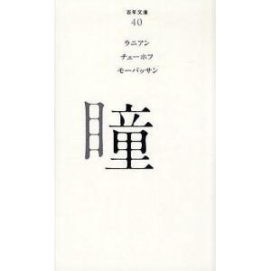 瞳/ラニアン/チェーホフ/モーパッサン
