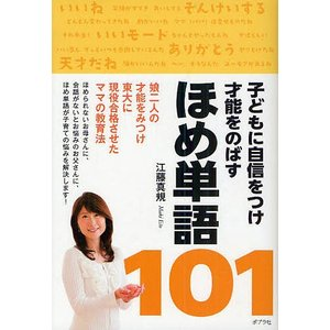 著:江藤真規 出版社:ポプラ社 発行年月:2010年09月