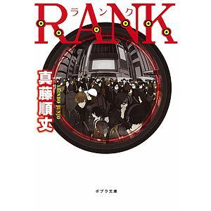 著:真藤順丈 出版社:ポプラ社 発行年月:2011年12月 シリーズ名等:ポプラ文庫 し7−1