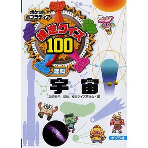 検定クイズ100宇宙 理科/渡辺勝巳/検定クイズ研究会