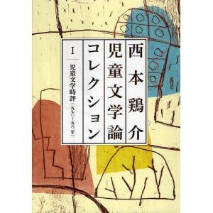 著:西本鶏介 出版社:ポプラ社 発行年月:2012年08月 巻数:1巻