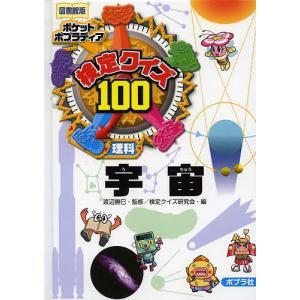 検定クイズ100宇宙 理科 図書館版/渡辺勝巳/検定クイズ研究会