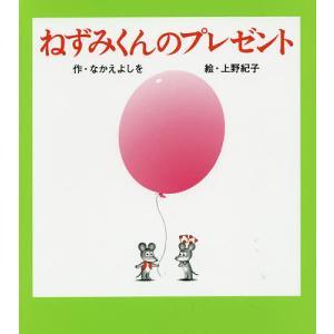 ねずみくんのプレゼント/なかえよしを/上野紀子/子供/絵本