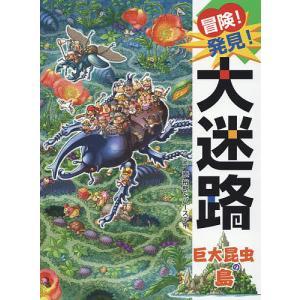 冒険!発見!大迷路巨大昆虫の島/原裕朗/バースデイ