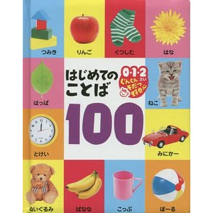 はじめてのことば100/子供/絵本