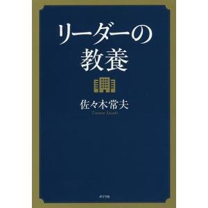 著:佐々木常夫 出版社:ポプラ社 発行年月:2016年12月 キーワード:ビジネス書