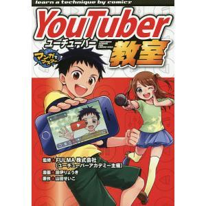 YouTuber教室/山田せいこ/FULMA株式会社/田伊りょうき