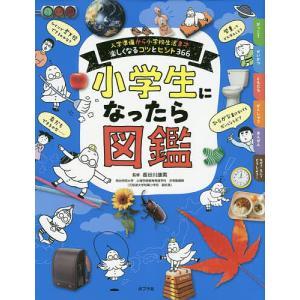 小学生になったら図鑑 入学準備から小学校生活まで楽しくなるコツとヒント366/長谷川康男