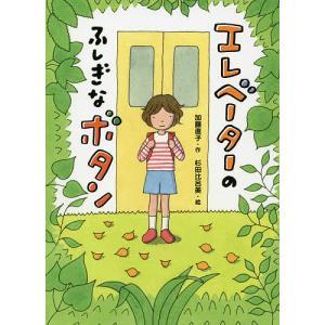 エレベーターのふしぎなボタン/加藤直子/杉田比呂美