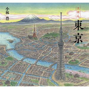 作・絵:小林豊 出版社:ポプラ社 発行年月:2019年03月