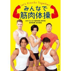 みんなで筋肉体操/NHK「みんなで筋肉体操」制作班