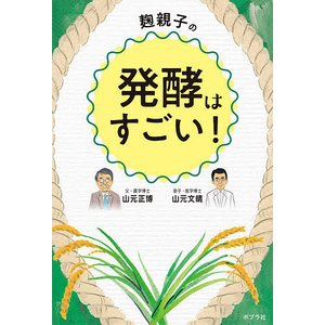 麹親子の発酵はすごい!/山元正博/山元文晴