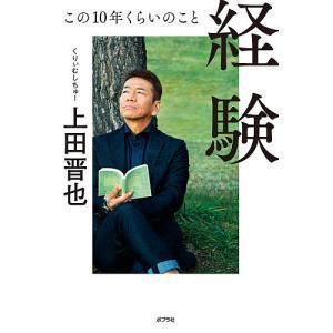〔予約〕経験 この10年くらいのこと/上田晋也・文・その他